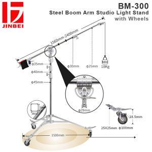 Jinbei Boom Stand BM 300 with Wheels